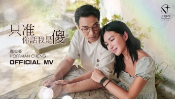 Hoffman Cheng Films MV with On-screen Partner Vicky Chan